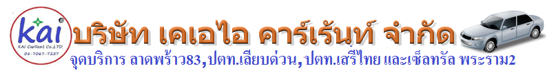 รถเช่า รามอินทรา ลาดพร้าว - กรุงเทพ 0-2020-2020,08-7067-7257