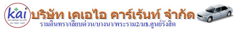 รถเช่า รามอินทรา พระราม2 บางนา คลองหลวง - กรุงเทพ 0-2020-2020,08-7067-7257