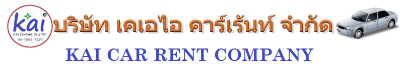 รถเช่า กรุงเทพ Bangkok Car rental - 租個車/차를 빌릴/車を借りる Book a car call +66870677257